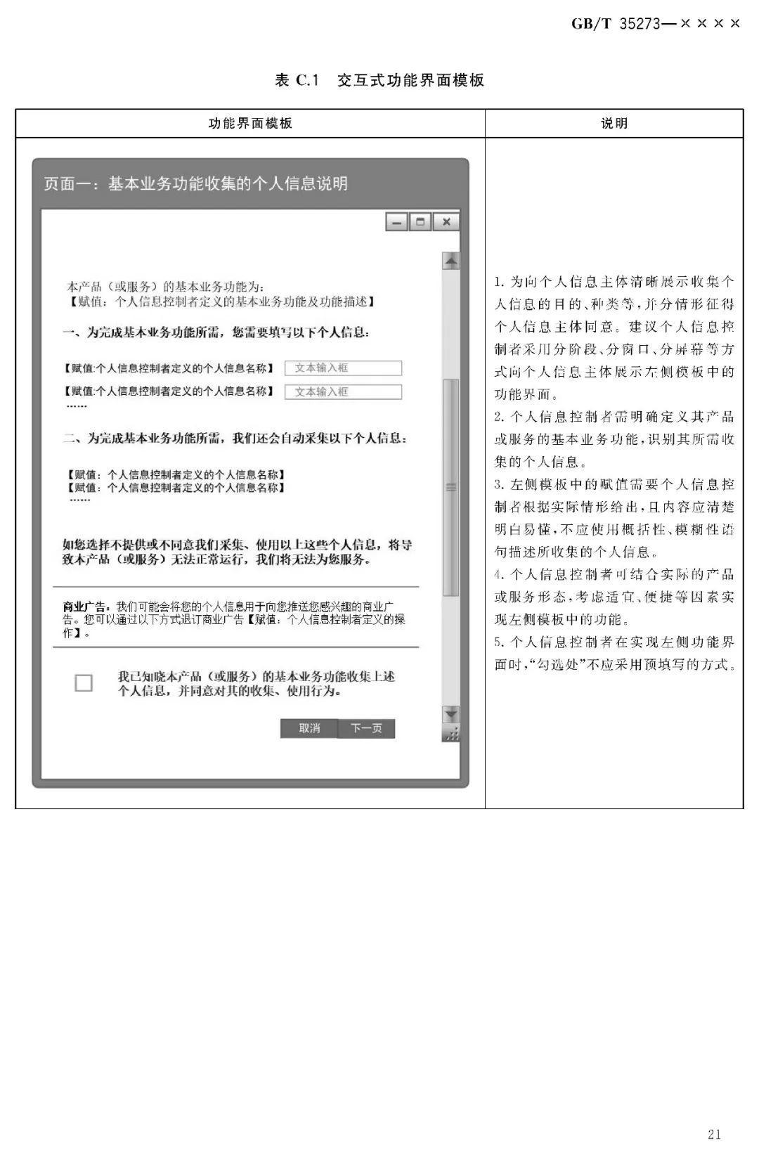 《个人信息安全规范 GBT/35273-2020》正式发布(附下载)
